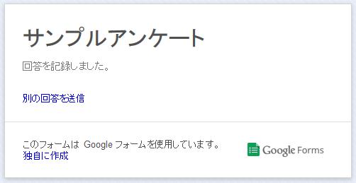 使い方 google フォーム